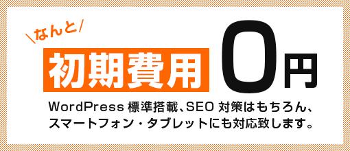 初期費用は0円です。WordPress標準搭載。SEO対策はもちろん、スマートフォン・タブレットにも対応致します。