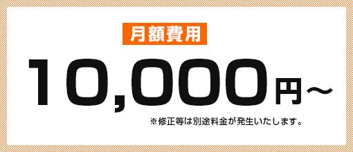 月額費用は10000円から。また、修正等は別途料金が発生致します。