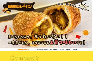 nayabashi-currypan_320_210