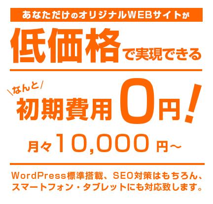 あなただけのオリジナルWEBサイトが低価格で実現できます。